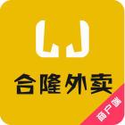 合隆外卖商户端app下载_合隆外卖商户端手机软件app下载