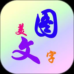 美图文字秀秀软件app下载_美图文字秀秀软件手机软件app下载
