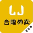 合隆外卖配送端app下载_合隆外卖配送端手机软件app下载