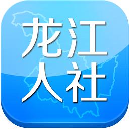 黑龙江人社最新版本app下载_黑龙江人社最新版本手机软件app下载