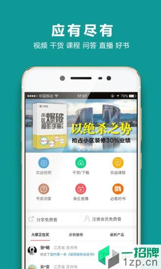 装企智库app下载_装企智库手机软件app下载