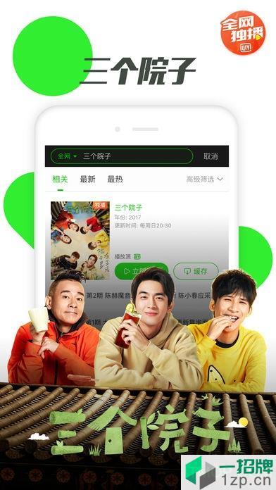 爱奇艺国际版app