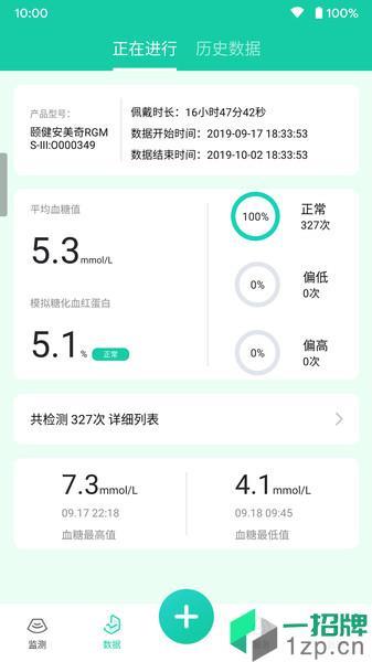 美奇颐健安app下载_美奇颐健安手机软件app下载