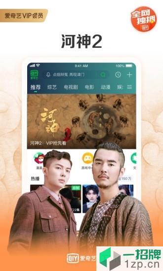 爱奇艺台湾版客户端app下载_爱奇艺台湾版客户端手机软件app下载