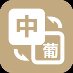 优学葡萄牙语翻译app下载_优学葡萄牙语翻译手机软件app下载