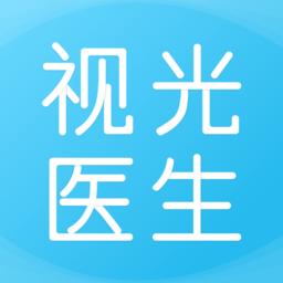 眼视光医生app下载_眼视光医生手机软件app下载