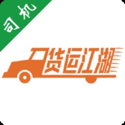 货运江湖司机版app下载_货运江湖司机版手机软件app下载