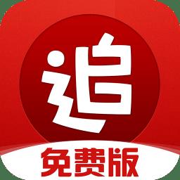 追书神器免费版app下载_追书神器免费版手机软件app下载