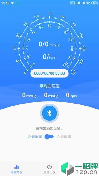 烁云BPProapp下载_烁云BPPro手机软件app下载