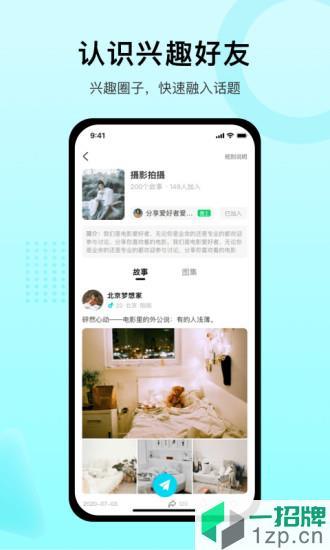 真面app