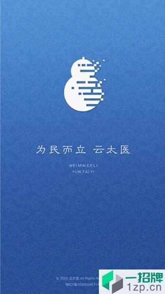 云太医app