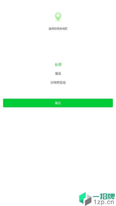 爱奇艺台湾版app