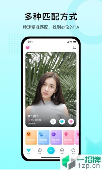 真面app下载_真面手机软件app下载