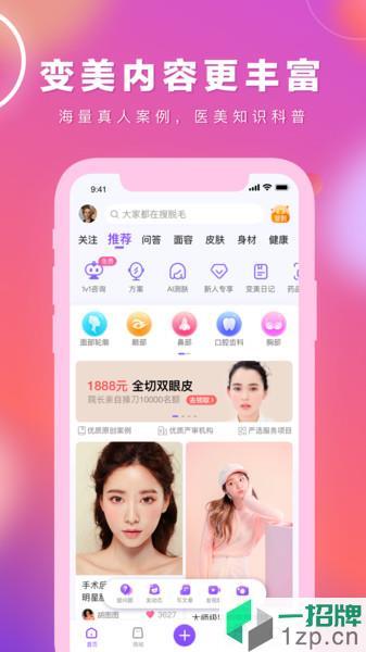 容猫整形app下载_容猫整形手机软件app下载