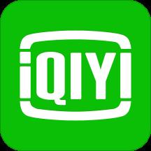 爱奇艺国际版最新版app下载_爱奇艺国际版最新版手机软件app下载