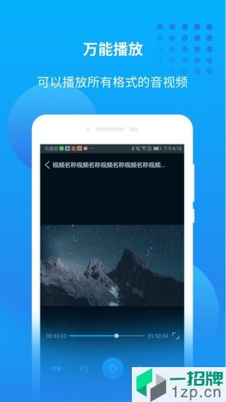 爱奇艺万能联播GooglePlay版app下载_爱奇艺万能联播GooglePlay版手机软件app下载