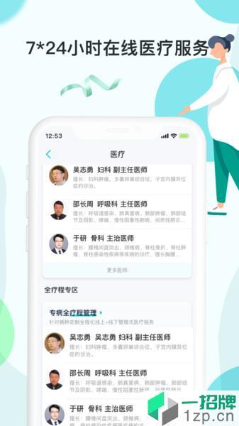 Tata健康app