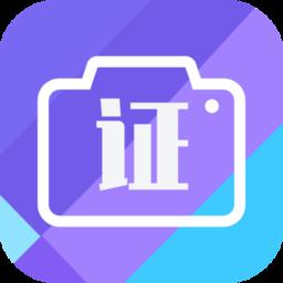 证件照在线制作app下载_证件照在线制作手机软件app下载