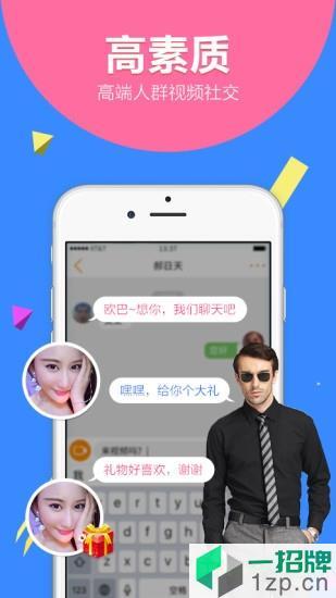 V聊最新版app下载_V聊最新版手机软件app下载