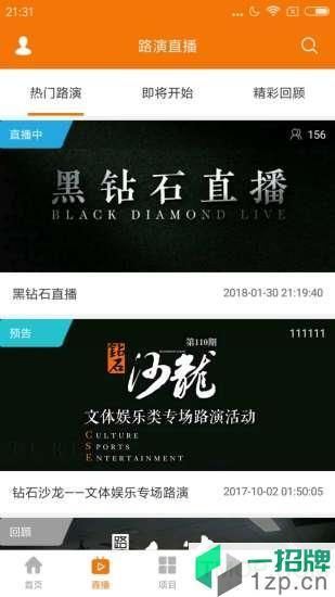 路演大侠手机版app下载_路演大侠手机版手机软件app下载