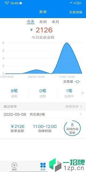 藏银e惠app