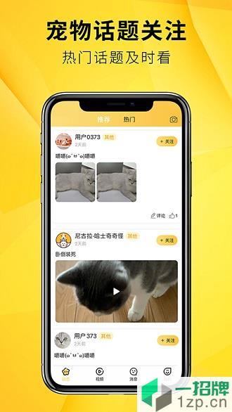 毛宠团app下载_毛宠团手机软件app下载