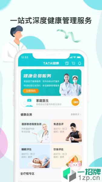 TaTa健康app下载_TaTa健康手机软件app下载