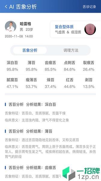 云太医app下载_云太医手机软件app下载