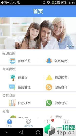 健康济宁医生端app下载