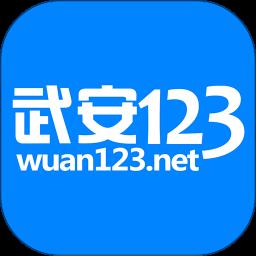 武安123网app下载_武安123网手机软件app下载