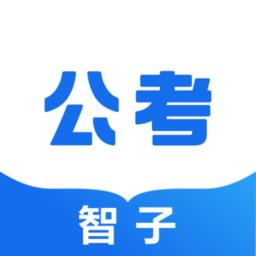 智子公考app下载_智子公考手机软件app下载