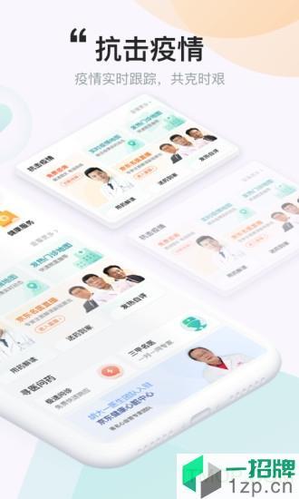 京东健康大药房app下载_京东健康大药房手机软件app下载