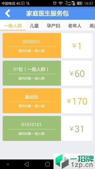健康济宁app医生版app下载_健康济宁app医生版手机软件app下载