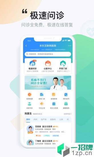 京东健康app
