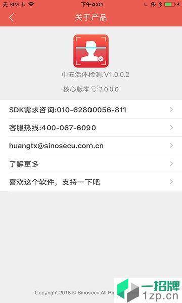 中安活体检测app下载_中安活体检测手机软件app下载