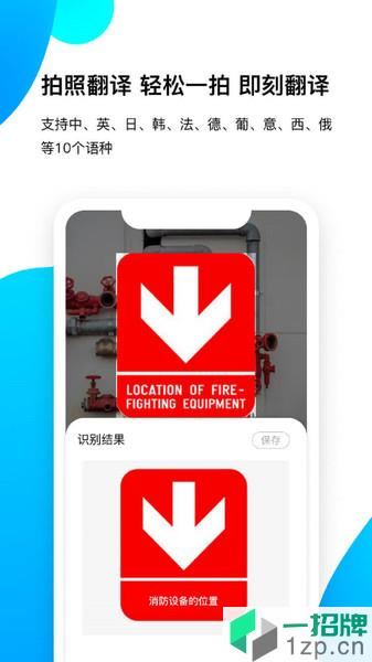 即刻识图app下载_即刻识图手机软件app下载