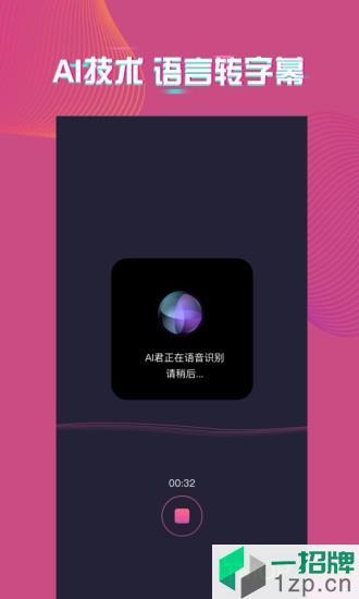 爱字幕appapp下载_爱字幕app手机软件app下载