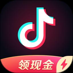 抖音极速版领红包版app下载_抖音极速版领红包版手机软件app下载