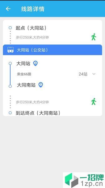 大同公交实时到站查询软件app下载_大同公交实时到站查询软件手机软件app下载