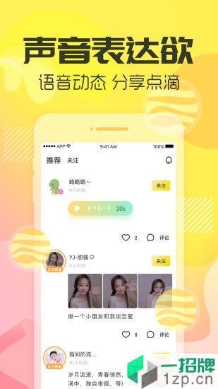 YY手游语音手机版app下载_YY手游语音手机版手机软件app下载
