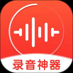 录音神器appapp下载_录音神器app手机软件app下载