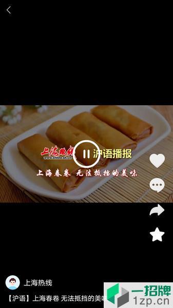 热透社app