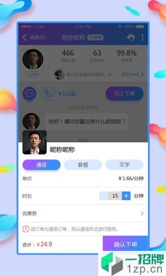 心耳在线app下载_心耳在线手机软件app下载