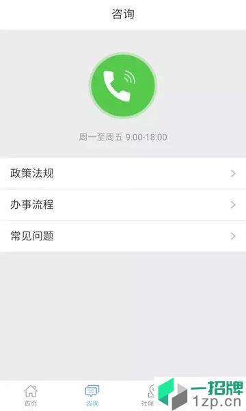 洛阳人社认证客户端app下载_洛阳人社认证客户端手机软件app下载