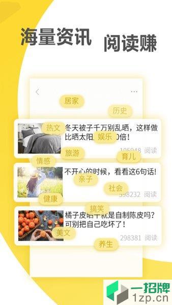 蚂蚁快讯app