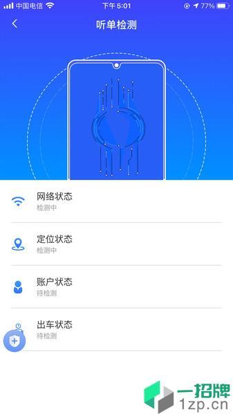 飞小豹出行app下载_飞小豹出行手机软件app下载