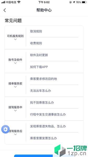 飞小豹出行app