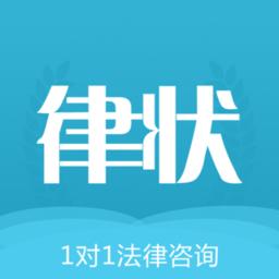 律状app下载_律状手机软件app下载