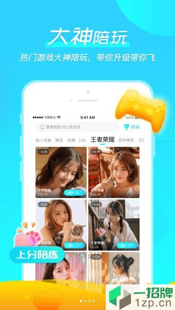 微萌app