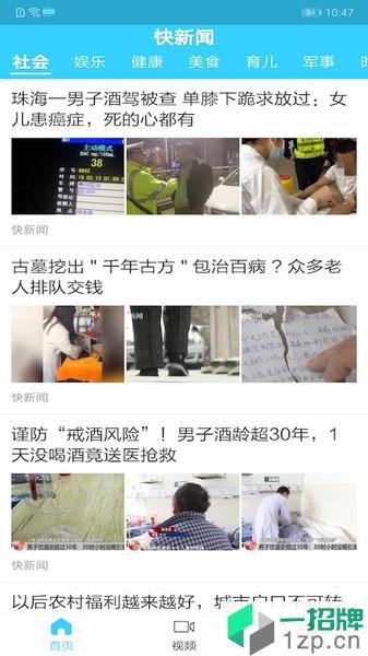 快新闻app下载_快新闻手机软件app下载